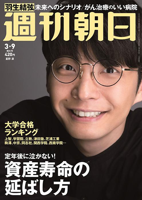『週刊朝日』2018年3月9日増大号 表紙