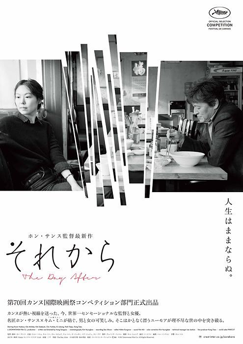 『それから』ポスタービジュアル ©2017 Jeonwonsa Film Co. All Rights Reserved.