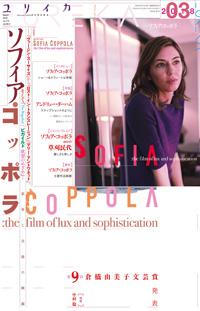『ユリイカ2018年3月号 特集=ソフィア・コッポラ』
