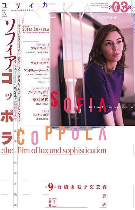 『ユリイカ2018年3月号 特集=ソフィア・コッポラ』表紙