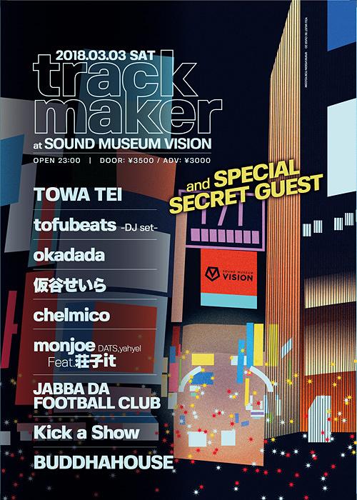 『trackmaker』ビジュアル