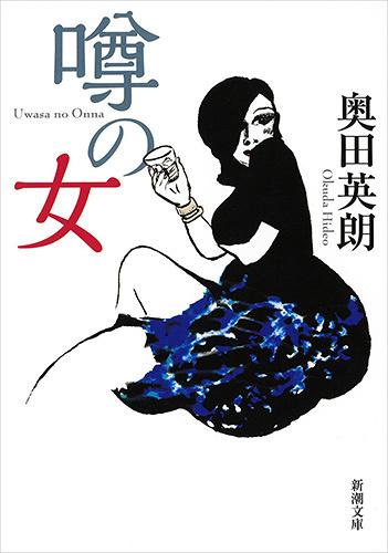 奥田英朗『噂の女』(新潮文庫)表紙
