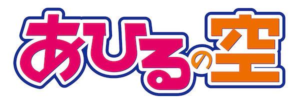 『あひるの空』ロゴ ©日向武史・講談社/「あひるの空」製作委員会