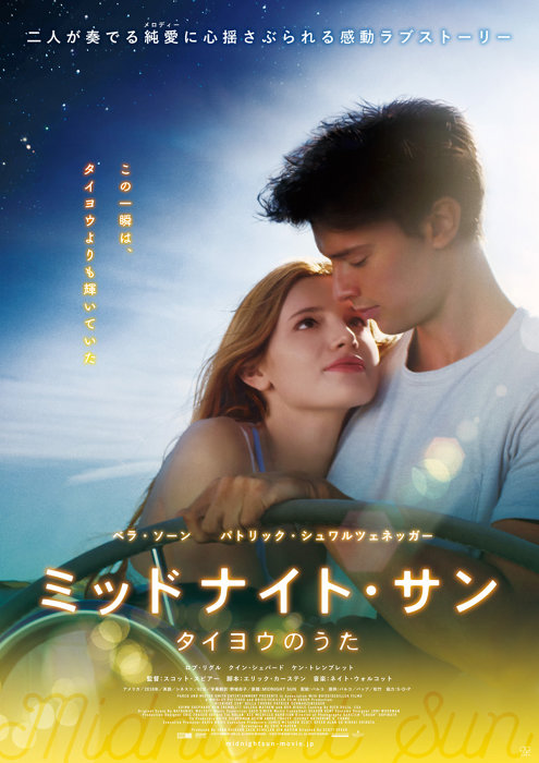 『ミッドナイト・サン~タイヨウのうた~』ポスタービジュアル ©2017 MIDNIGHT SUN LLC. ALL RIGHTS RESERVED. ©2017 OPEN ROAD FILMS LLC. ALL RIGHTS RESERVED.