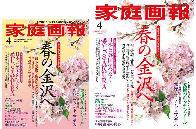 左から『家庭画報4月号』プレミアムライト版、『家庭画報4月号』通常版