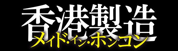 『メイド・イン・ホンコン/香港製造』ロゴ ©Teamwork Production House Ltd./Nicetop Independent Ltd.
