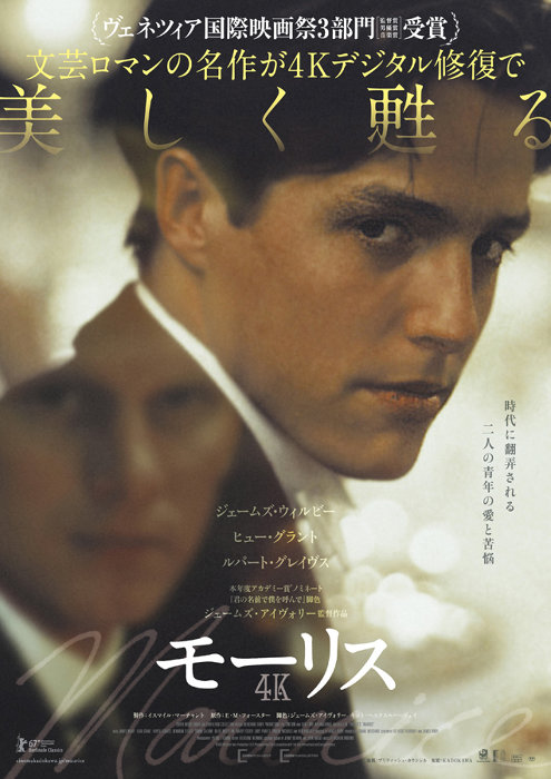 『モーリス 4K』ポスタービジュアル ©1987 Merchant Ivory Productions Ltd.  A Merchant Ivory Film in association with Film Four International and Cinecom Pictures