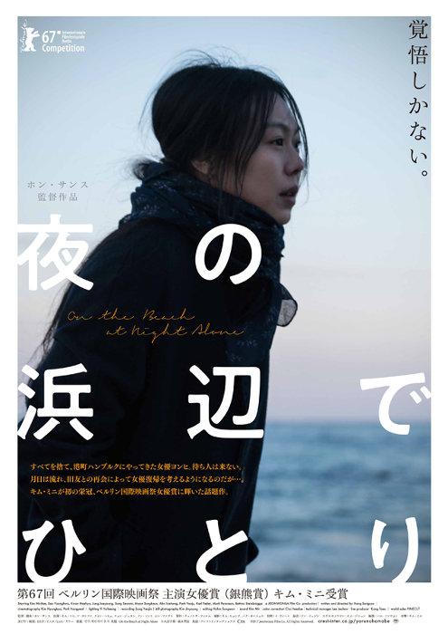 『夜の浜辺でひとり』ポスタービジュアル ©2017 Jeonwonsa Film Co. All Rights Reserved.