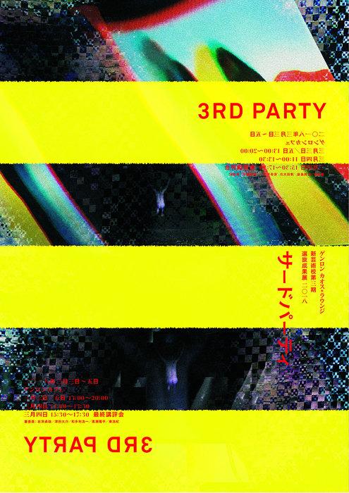 『ゲンロン カオス*ラウンジ 新芸術校 第3期 選抜成果展「サードパーティ」』メインビジュアル