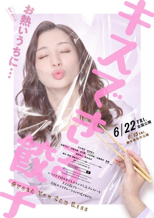 『キスできる餃子』ポスタービジュアル ©2018「キスできる餃子」製作委員会