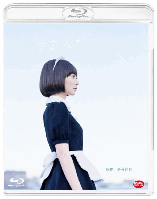 『空気人形』 ©2009 業⽥良家/⼩学館/『空気⼈形』製作委員会