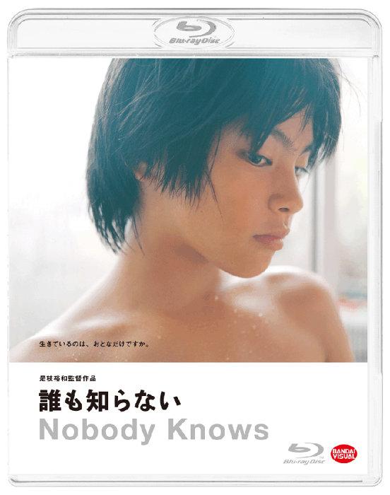 『誰も知らない』 ©「誰も知らない」製作委員会