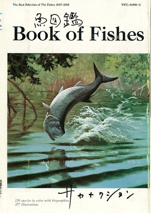 サカナクション『魚図鑑』期間限定生産盤