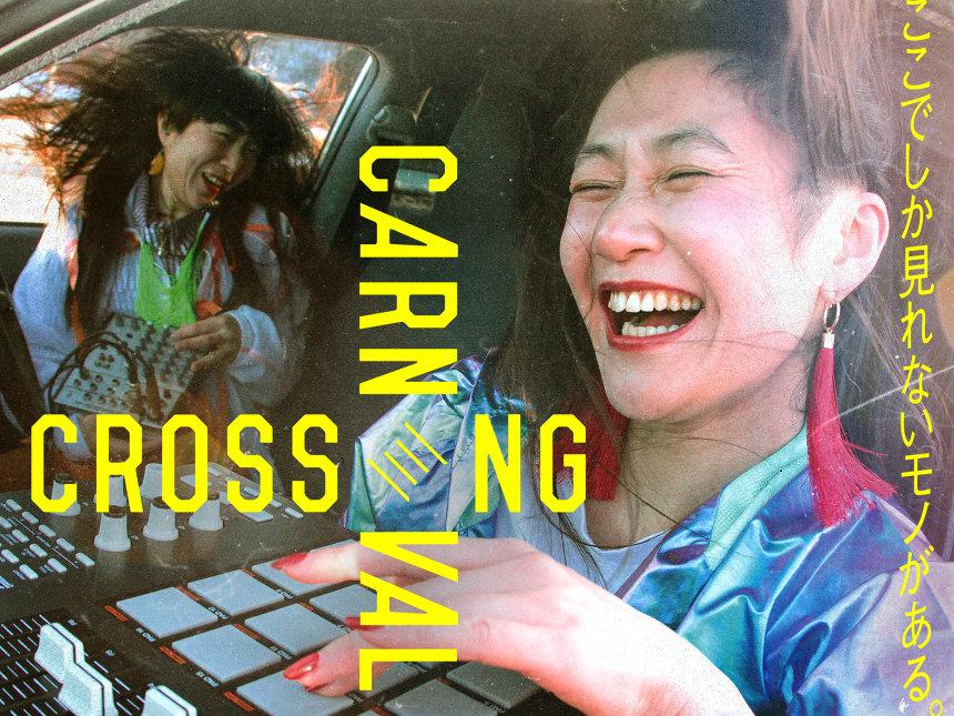 『CROSSING CARNIVAL'18』メインビジュアル