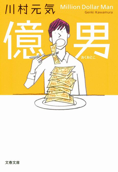 川村元気『億男』表紙