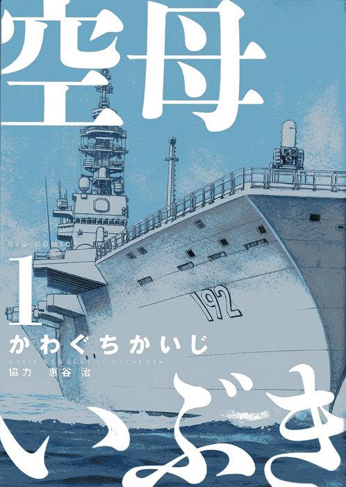 『空母いぶき』第1巻表紙 ©かわぐちかいじ・惠谷治/小学館