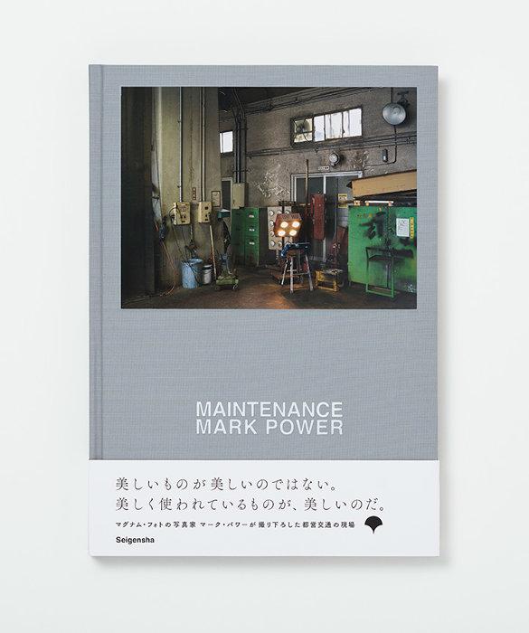 マーク・パワー『MAINTENANCE』表紙