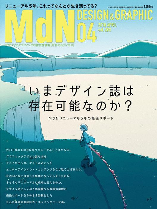 『MdN2018年4月号』表紙