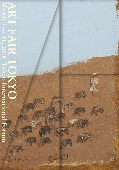 『アートフェア東京2018』ビジュアル 香月泰男『モロッコ羊飼』