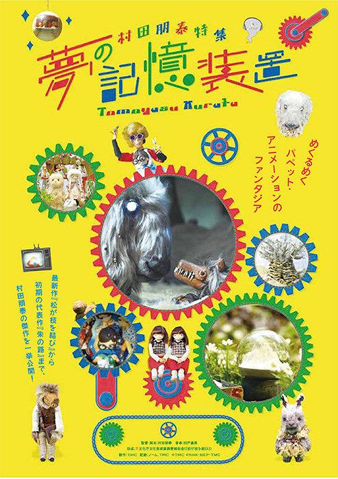 『村田朋泰特集ー夢の記憶装置』チラシビジュアル