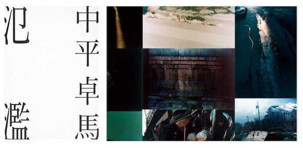 中平卓馬 写真集『氾濫』表紙