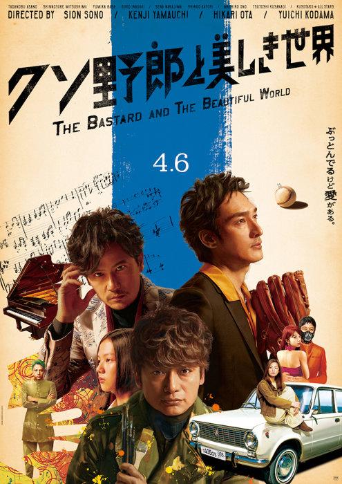 『クソ野郎と美しき世界』ポスタービジュアル ©2018 ATARASHIICHIZU MOVIE