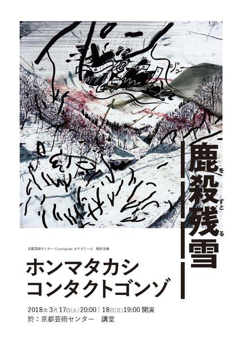 ホンマタカシ×コンタクトゴンゾ『鹿を殺すと残る雪』ビジュアル