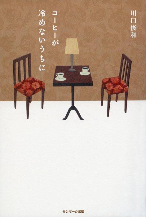 川口俊和『コーヒーが冷めないうちに』(サンマーク出版)表紙