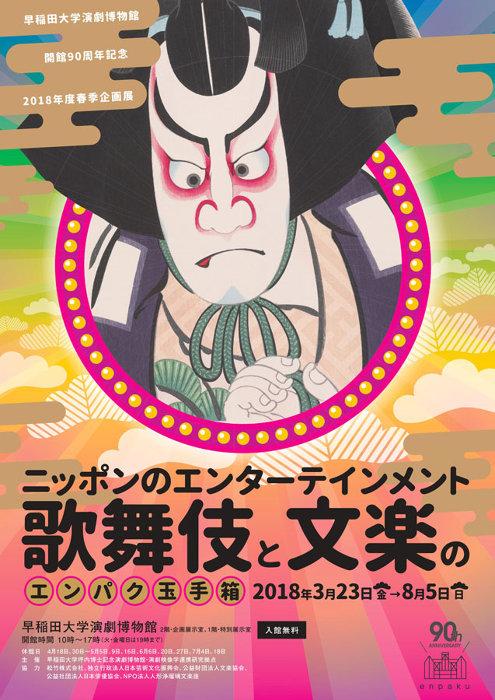 『早稲田大学演劇博物館開館90周年記念 2018年度春季企画展 ニッポンのエンターテインメント 歌舞伎と文楽のエンパク玉手箱』メインビジュアル