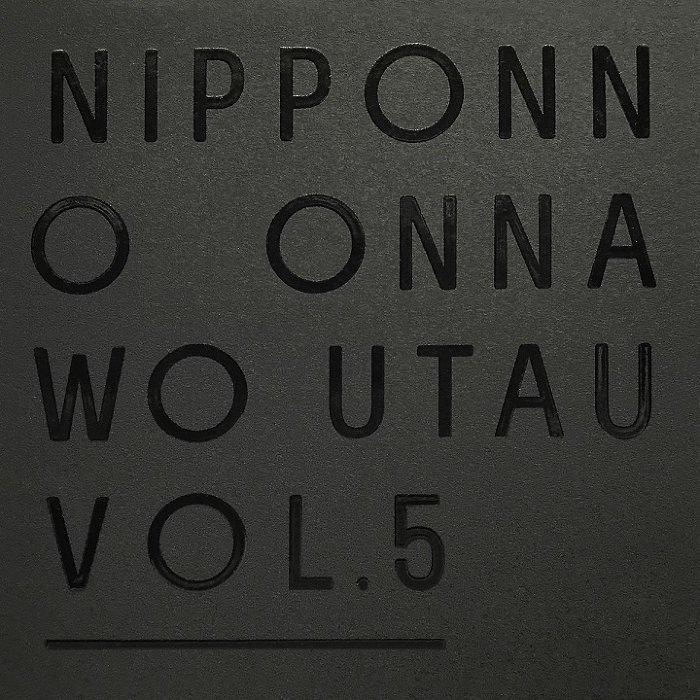 NakamuraEmi『NIPPONNO ONNAWO UTAU Vol.5』初回限定盤ジャケット