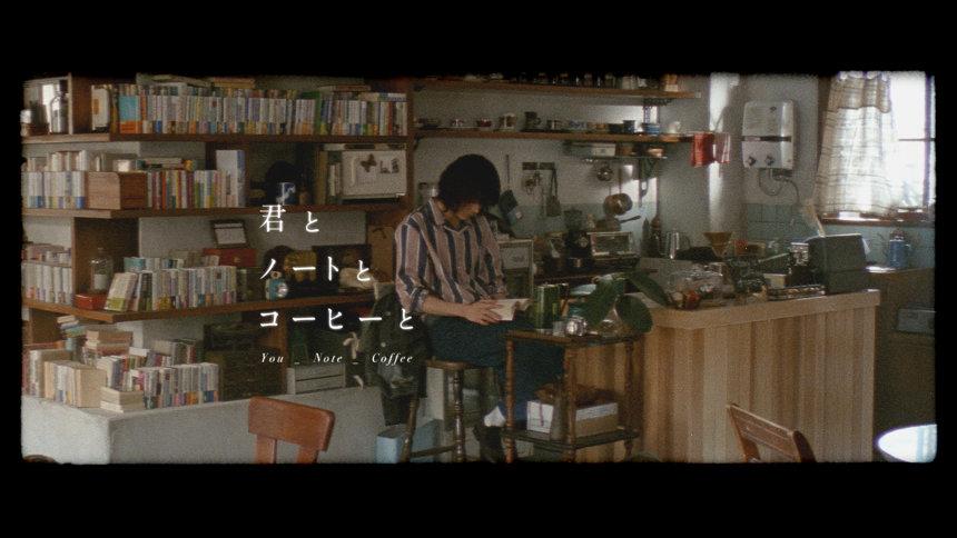 niko and...『であうにあうMOVIE 2018「君とノートとコーヒーと」』より