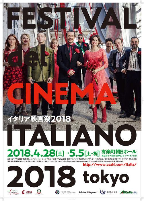 『イタリア映画祭2017』ポスタービジュアル