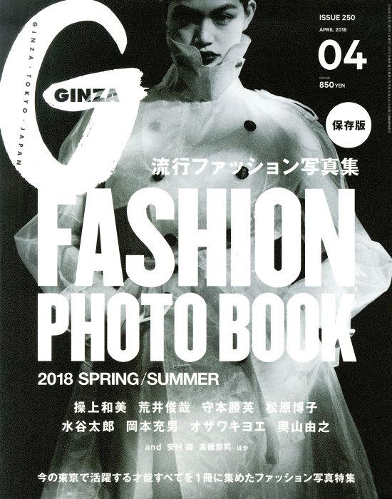 『GINZA』2018年4月号表紙