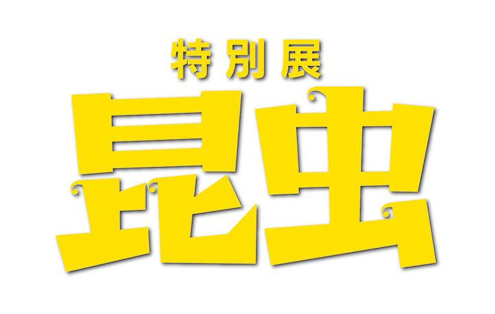 『特別展「昆虫」』ロゴ