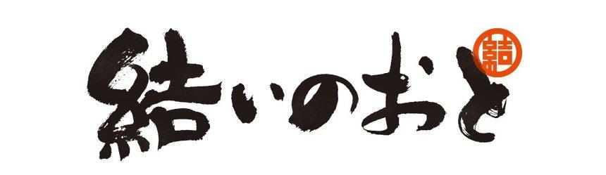 『街なか音楽祭「結いのおと-YUINOTE-」』ロゴ