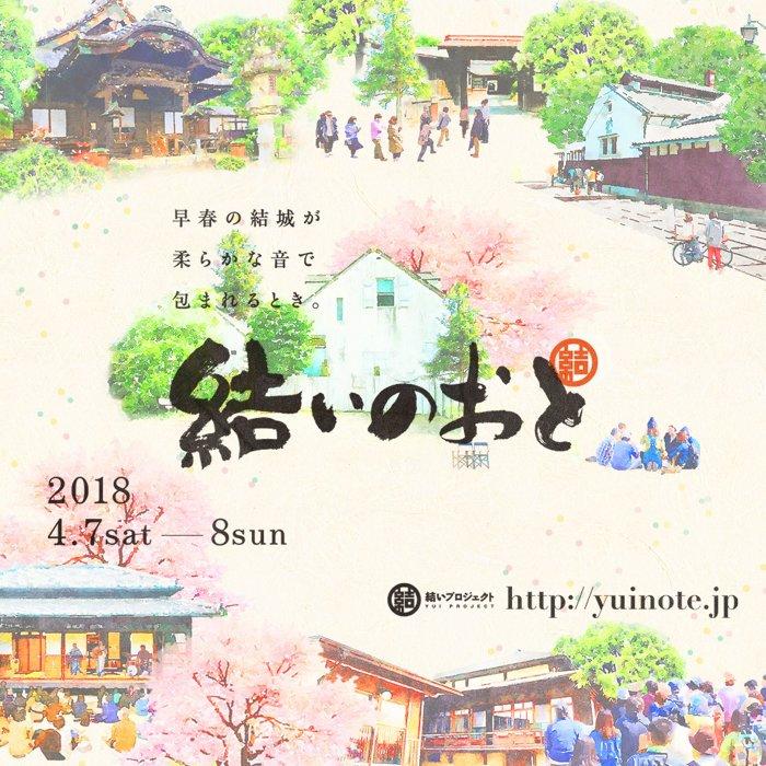 『街なか音楽祭「結いのおと-YUINOTE-」』ビジュアル