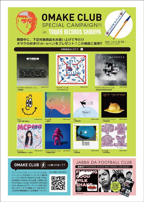 タワーレコード渋谷店での「OMAKE CLUB」キャンペーン情報