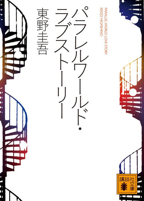 東野圭吾『パラレルワールド・ラブストーリー』表紙