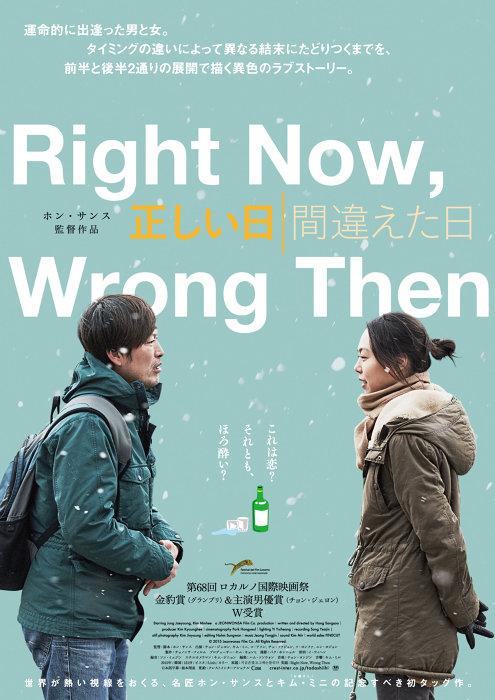 『正しい日 間違えた日』ポスタービジュアル  © 2015 Jeonwonsa Film Co. All Rights Reserved.