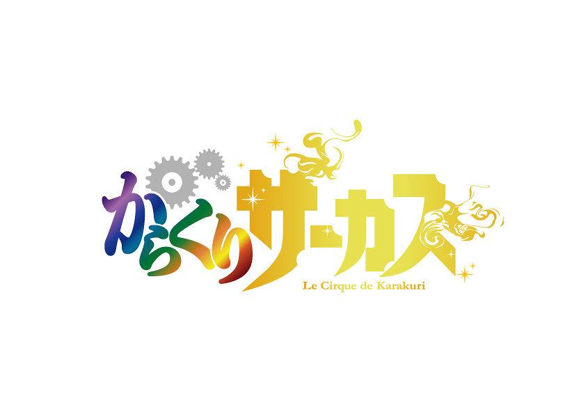アニメ『からくりサーカス』ロゴ