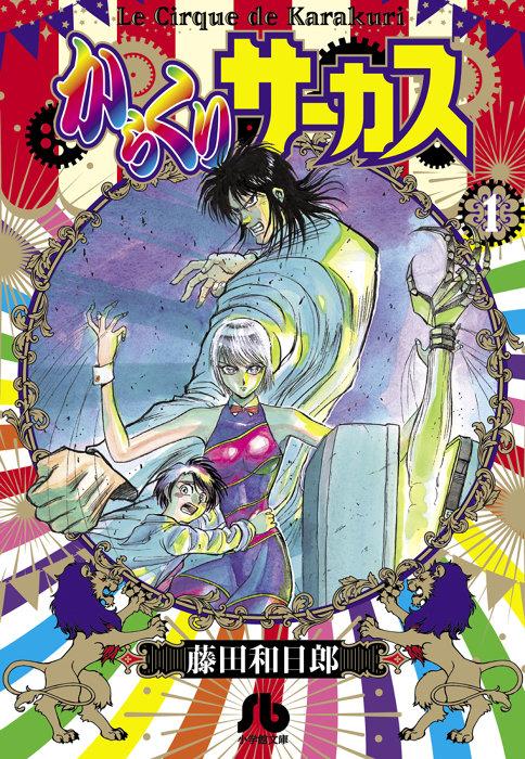 藤田和日郎『からくりサーカス』第1巻表紙
