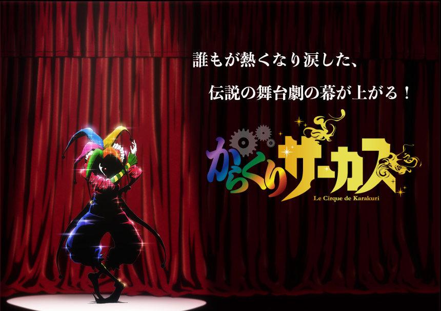 アニメ『からくりサーカス』ティザービジュアル