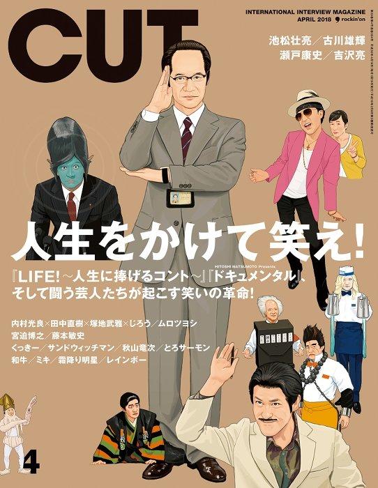 『CUT』2018年4月号表紙