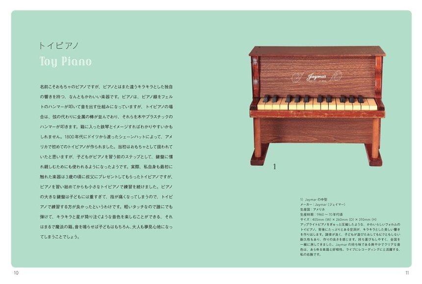 『トイ楽器の本』より
