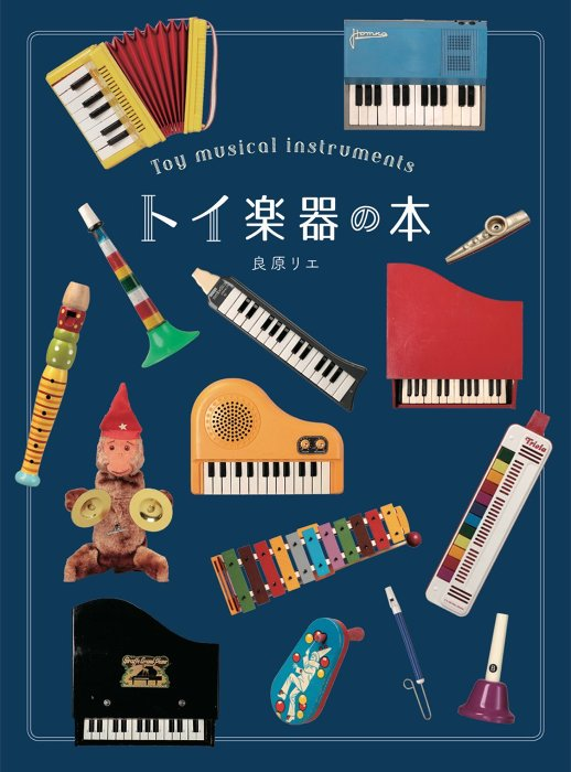 『トイ楽器の本』表紙
