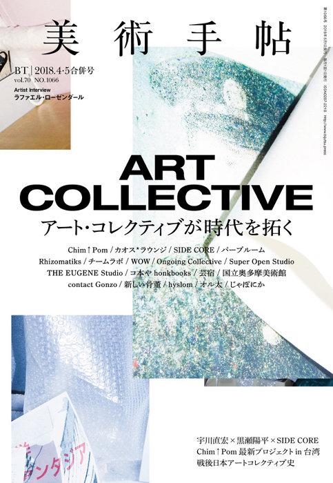 『美術手帖』2018年4・5月合併号表紙
