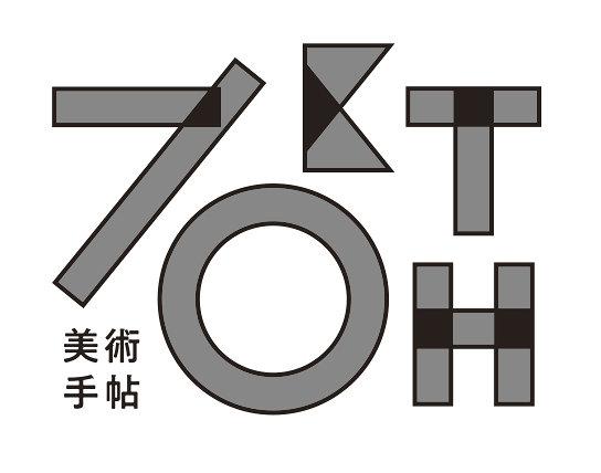 『美術手帖』70周年ビジュアル
