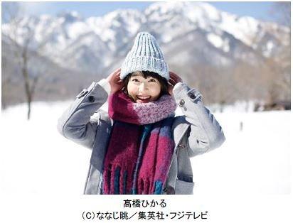 『パフェちっく!』 ©ななじ眺/集英社・フジテレビ