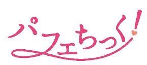 『パフェちっく!』ロゴ ©ななじ眺/集英社・フジテレビ
