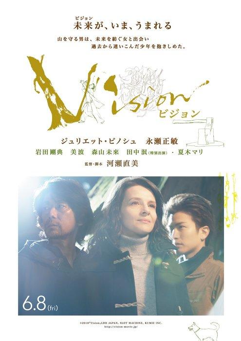 『Vision』ティザービジュアル  ©2018『Vision』LDH JAPAN, SLOT MACHINE, KUMIE INC.